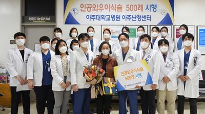 아주대병원 난청센터,인공와우이식 수술 500례 달성