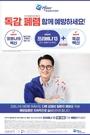 한국화이자제약, '겨울철 독감∙폐렴구균 백신 접종 중요성' 조명 캠페인 전개