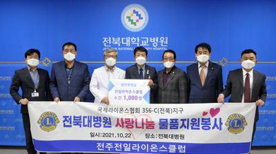 전북대병원에 전주전일라이온스클럽 발전후원물품 기부