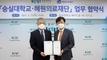 세종병원-숭실대학교, 상호 협력 협약 체결